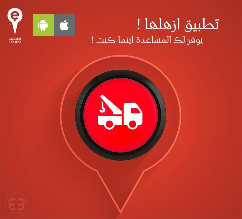 Photo of تطبيق ازهلها على الايفون والاندرويد لخدمتك
