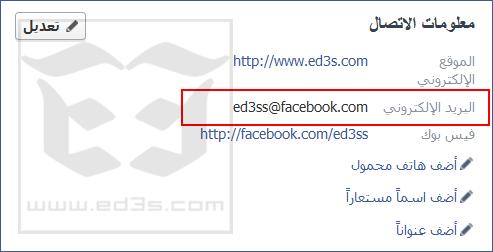 انشاء بريد على الفيس بوك وارسال واستقبال الرسائل عليه
