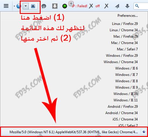 طريقة تشغيل الواتساب ويب من متصفح فايرفوكس
