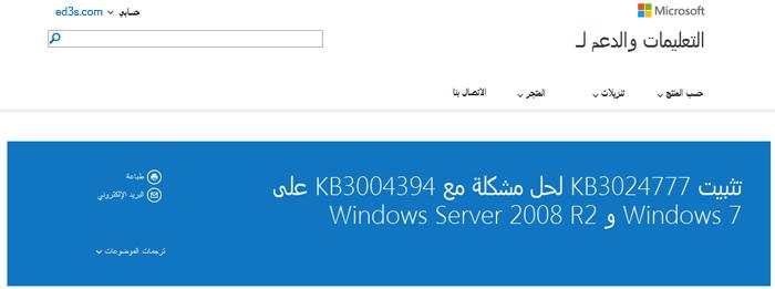 طريقة اصلاح مشكلة التحديث KB3004394 في ويندوز 7