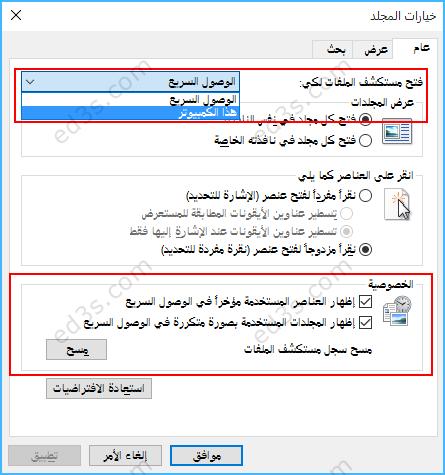 حذف المجلدات المتكررة واحدث الملفات في مستكشف ويندوز 10