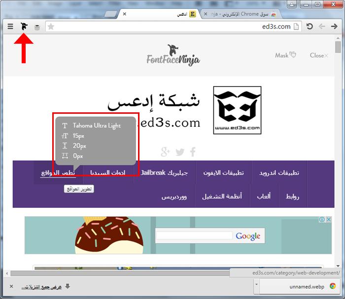 اضافة Fontface Ninja معرفة الخطوط المستخدمة في المواقع