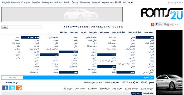 Fonts2U مكتبة الخطوط بكافة اللغات
