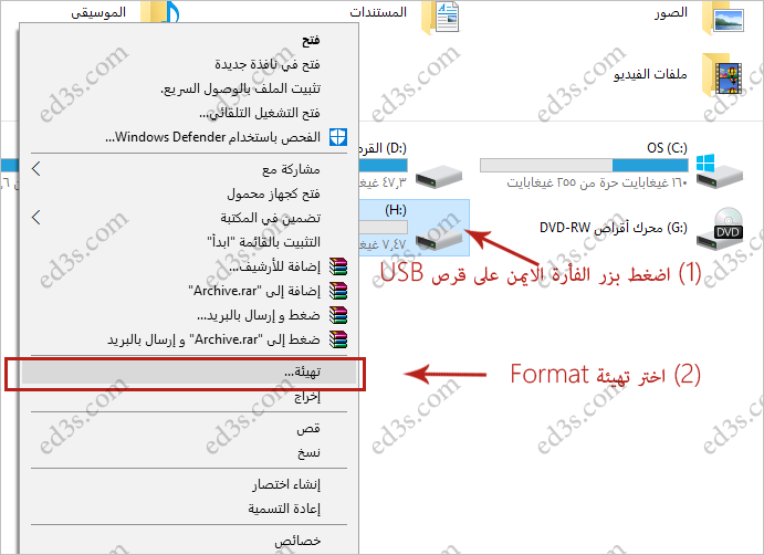 حل مشكلة البلايستيشن The USB storage device is not connected