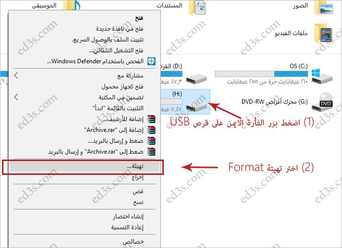 حل مشكلة البلايستيشن The USB storage device is not connected