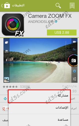 Free Store تحميل التطبيقات والالعاب المدفوعة مجاناً