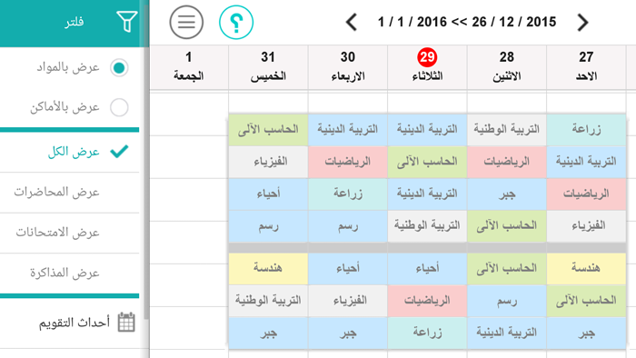 Photo of تطبيق جداول للمعلمين والطلاب على الاندرويد والايفون