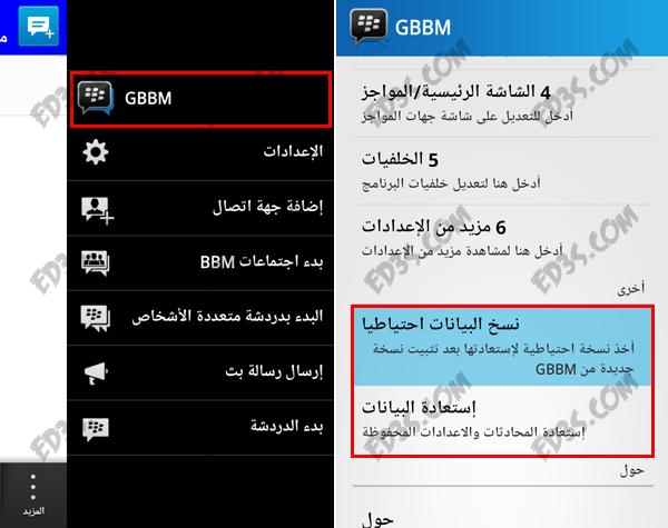 تحميل تطبيق GBBM 1.30 مع مميزات جديدة في BBM