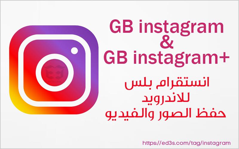 Photo of تثبيت GBInstagram تحميل الصور والفيديو من الانستقرام للاندرويد