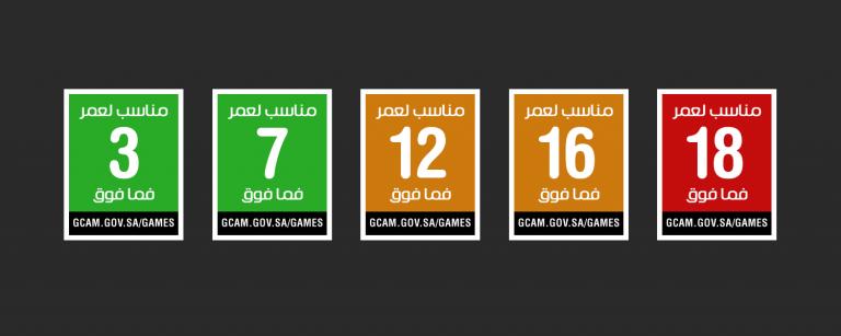 تصنيف الالعاب الالكترونية في السعودية حسب الفئة العمرية