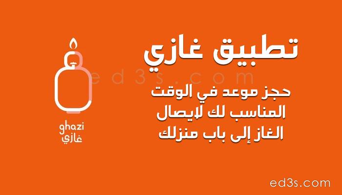 Photo of تطبيق غازي لايصال الغاز الى باب بيتك