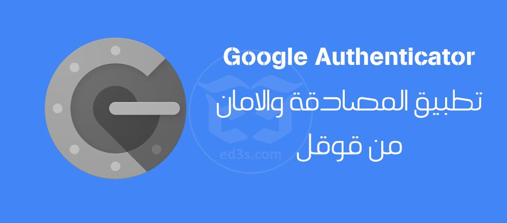 Photo of تطبيق اداة المصادقة Google Authenticator حماية اقوى لحساباتك