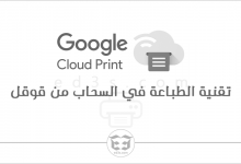 Photo of تقنية قوقل الطباعة في السحاب Google Cloud Print