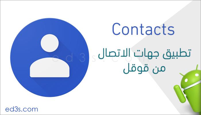 Photo of تطبيق جهات الاتصال من قوقل Contacts للاندرويد