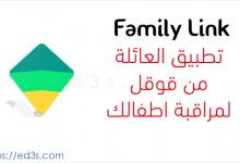 Photo of تطبيق Google Family Link مراقبة وحماية اجهزة الاطفال