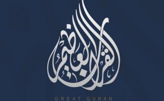 great-quran