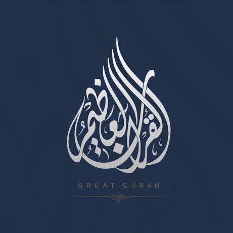 تطبيق القرآن العظيم Great Quran للايفون والاندرويد