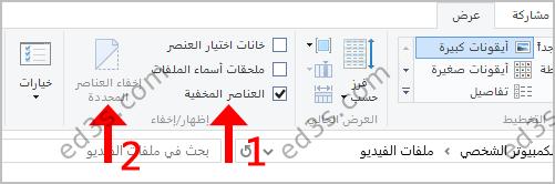 اسرع طريقة لاظهار واخفاء الملفات في ويندوز 10
