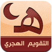Photo of تطبيق لعرض التقويم الهجري