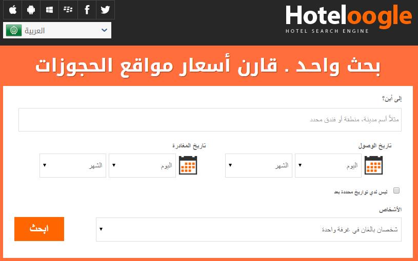 تطبيق Hoteloogle الحصول على افضل عروض الفنادق