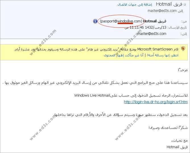 Photo of تحذير من رسالة بريدية وهمية