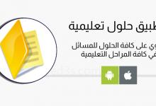Photo of تطبيق حلول المناهج التعليمية لكافة المستويات للاندرويد والايباد والايفون