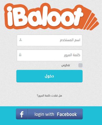 لعبة iBaloot متوفرة الان على الانترنت والفيس بوك