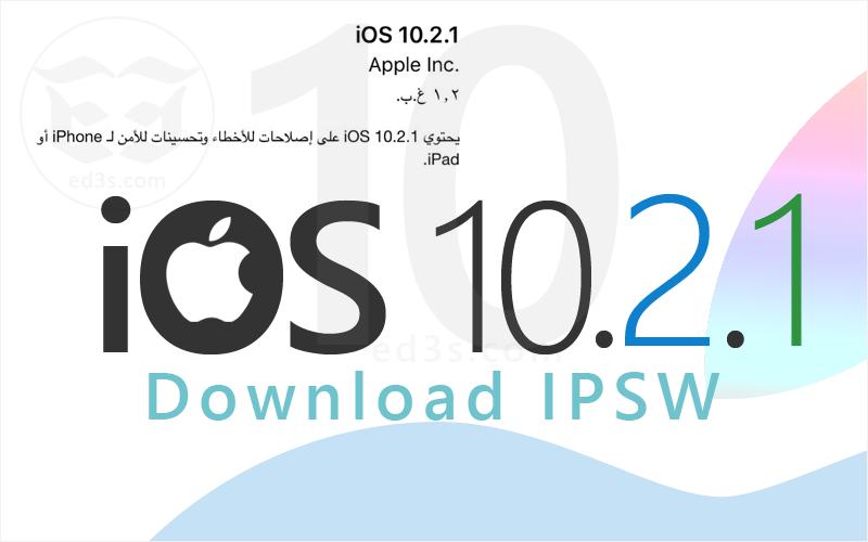 تحميل iOS 10.2.1 IPSW للايفون والايباد