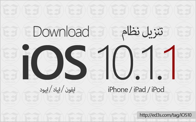تحميل iOS 10.1.1 للايفون والايباد IPSW من ابل