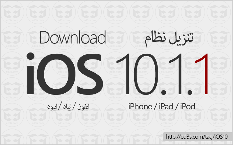 Photo of تحميل iOS 10.1.1 للايفون والايباد IPSW من ابل
