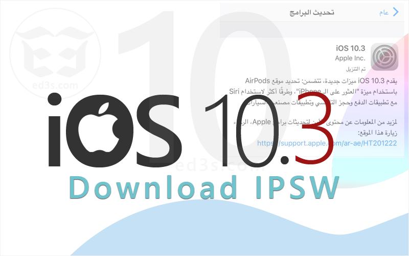 تحميل iOS 10.3 IPSW للايفون والايباد بروابط مباشرة
