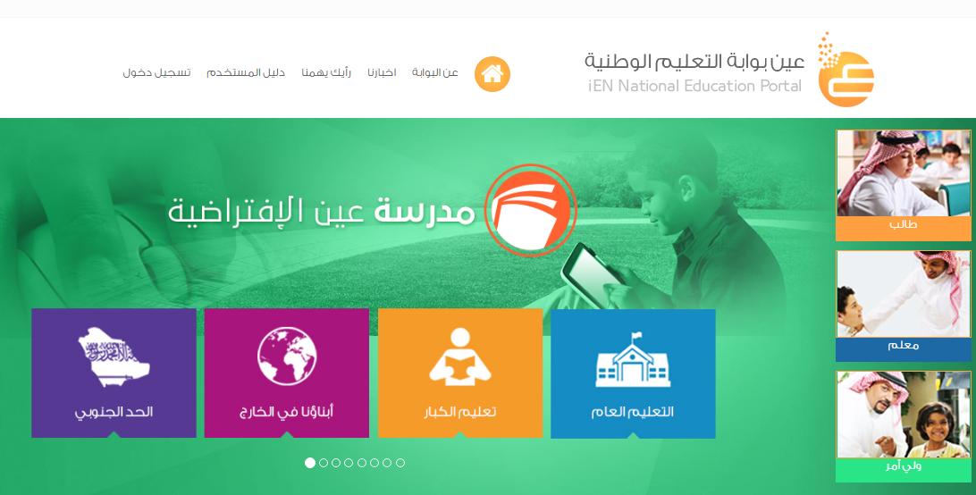عين IEN بوابة التعليم الوطنية للطالب والمعلم