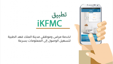 Photo of تطبيق iKFMC مدينة الملك فهد الطبية لمراجعة المواعيد