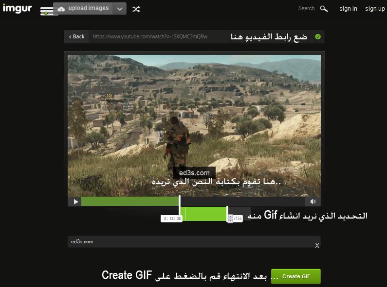 انشاء صورة متحركة GIF من مقطع فيديو بواسطة Imgur