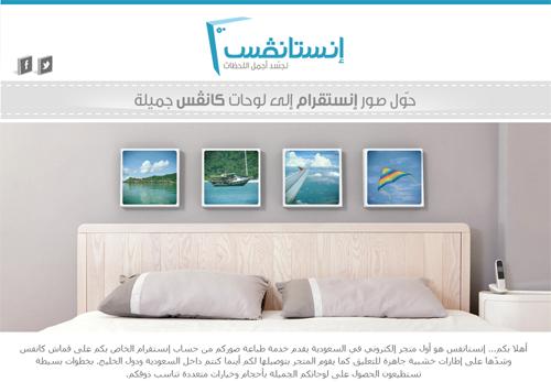 Photo of متجر انستانفس للوحات كانفس جميلة