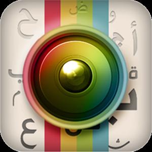 تحميل تطبيق InstArabic للكتابة على الصور باللغة العربية