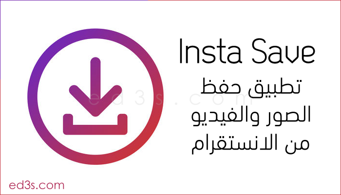 instasave-instagram-save
