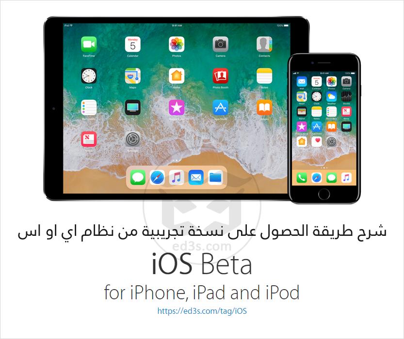 كيفية تحميل نسخة تجريبية من نظام iOS