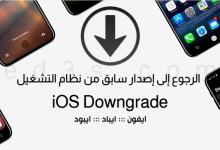 Photo of كيفية الرجوع Downgrade من iOS 13.3.1 الى iOS 13.3