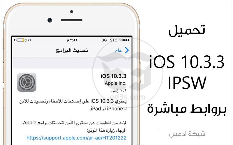 تحميل iOS 10.3.3 IPSW للايفون والايباد بروابط مباشرة