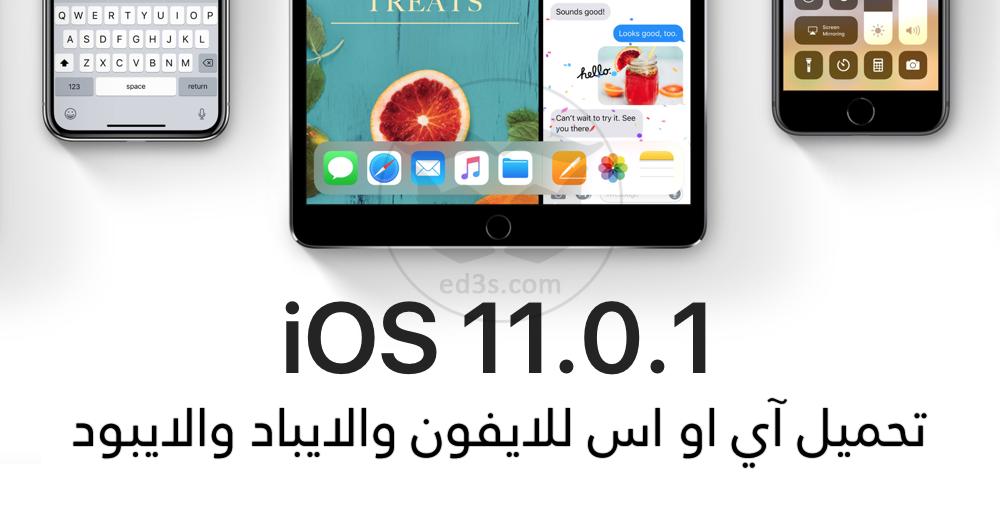 Photo of تحميل iOS 11.0.1 IPSW للايفون والايباد