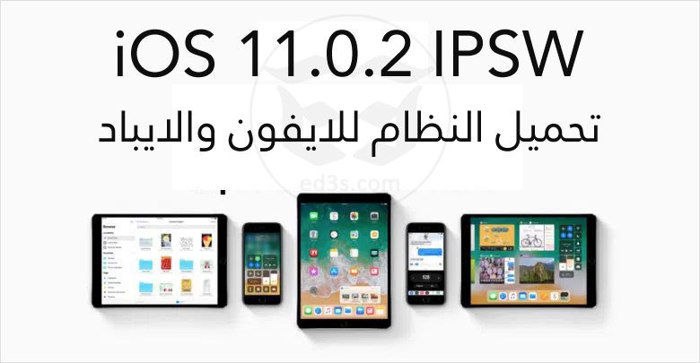 Photo of تحميل iOS 11.0.2 IPSW للايفون والايباد