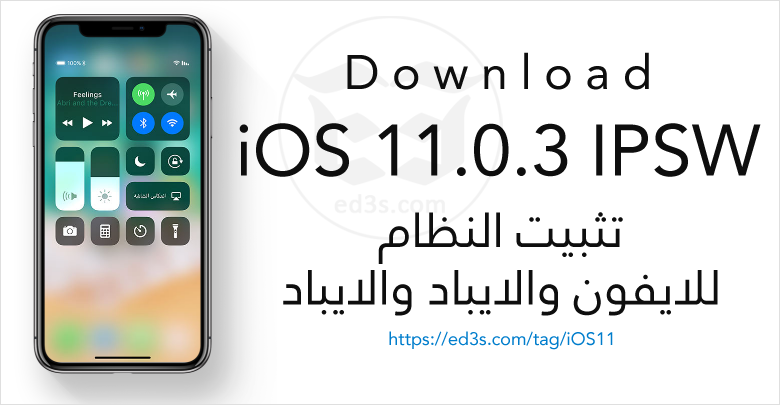 Photo of شرح تحميل وتثبيت iOS 11.0.3 IPSW للايفون والايباد