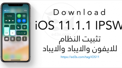 Photo of تحميل iOS 11.1.1 IPSW للايفون والايباد