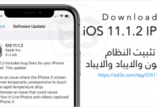Photo of تحميل iOS 11.1.2 IPSW للايفون والايباد