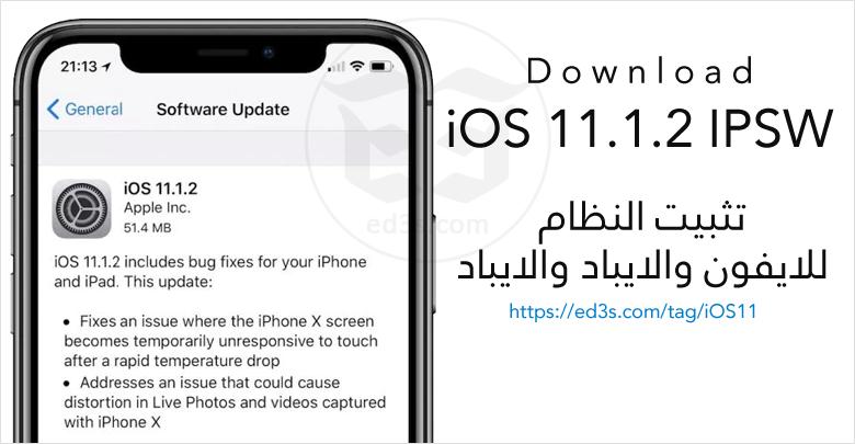 تحميل iOS 11.1.2 IPSW للايفون والايباد