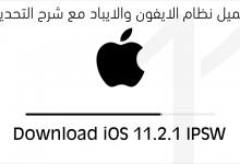 Photo of تحميل iOS 11.2.1 IPSW للايفون والايباد
