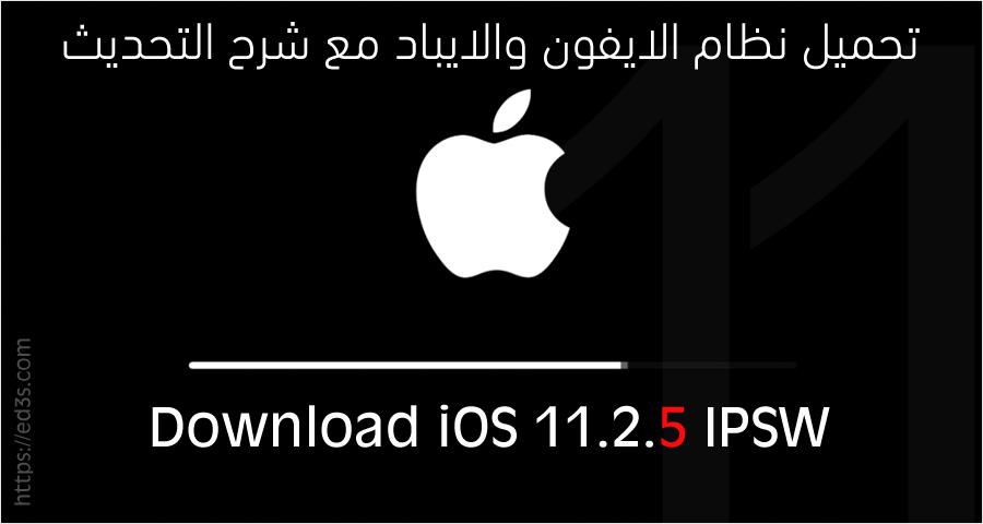 تحميل iOS 11.2.5 IPSW للايفون والايباد