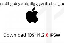 Photo of تحميل iOS 11.2.6 IPSW للايفون والايباد