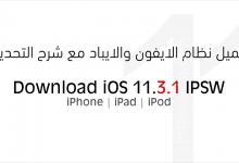Photo of تحديث iOS 11.3.1 IPSW للايفون والايباد بروابط مباشرة